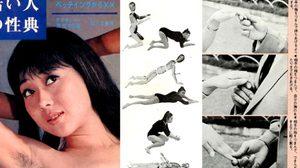 หนังสือเพศศึกษา ฉบับเก่าเปิดกรุของญี่ปุ่น สอน Sex ละเอียดยิบ