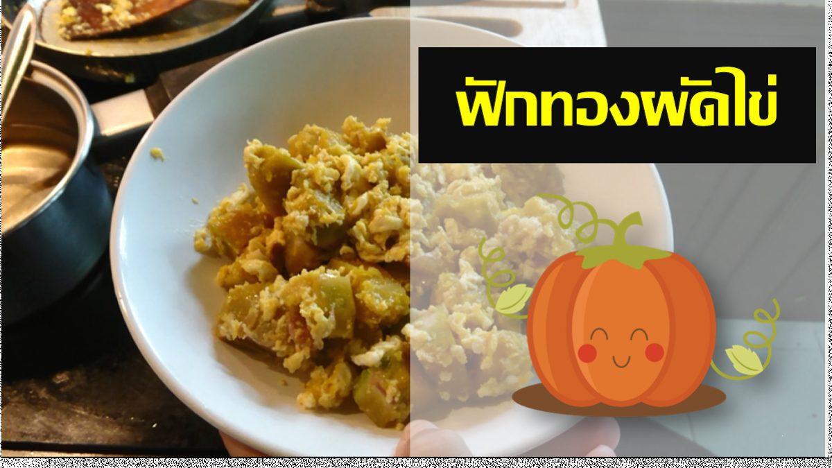 ง่ายจัง ผัดฟักทองใส่ไข่ : เมนูเด็กหอ