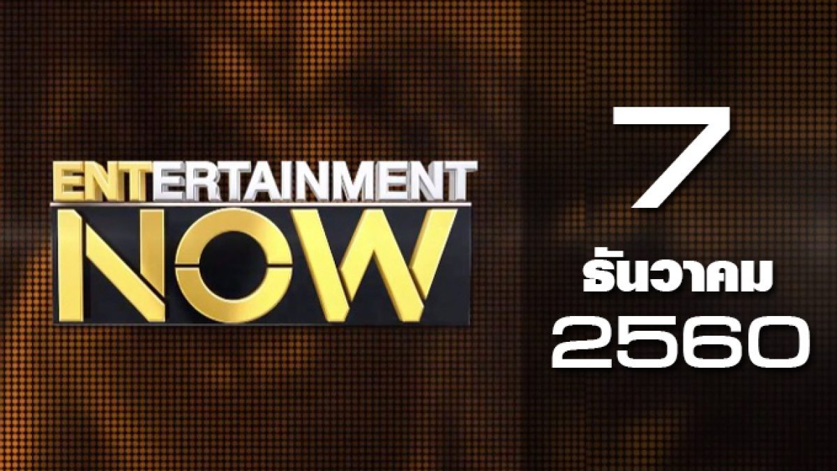 Entertainment Now 07-12-60