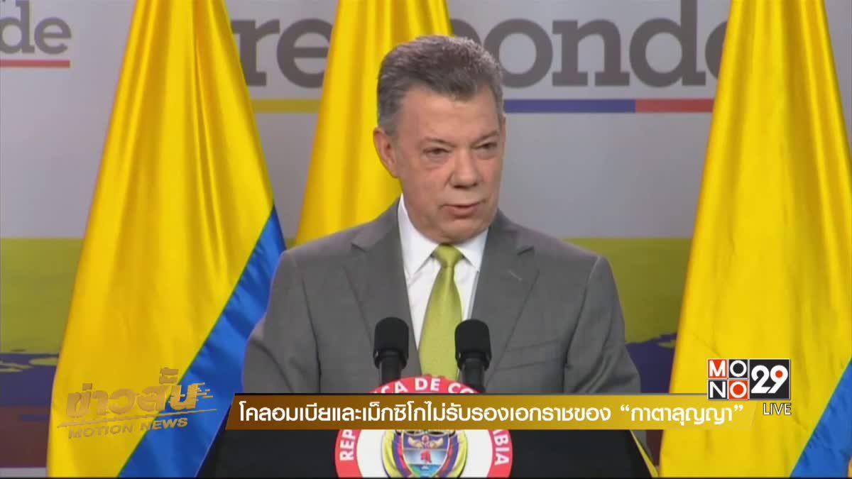 """โคลอมเบียและเม็กซิโกไม่รับรองเอกราชของ """"กาตาลุญญา"""""""