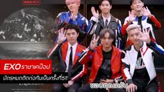 EXO ตอกย้ำความฮอต! บัตรคอนเสิร์ตในไทย 33,000 ใบ หมดเกลี้ยง!!