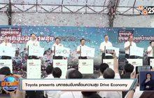 """Toyota presents มหกรรมขับเคลื่อนความสุข Drive Economy"