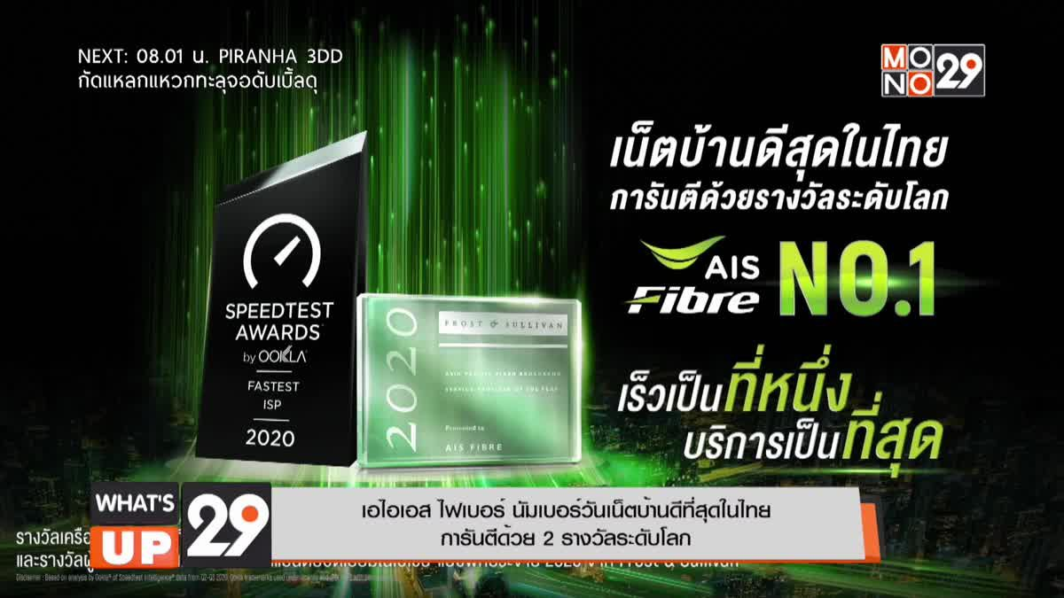 เอไอเอส ไฟเบอร์ นัมเบอร์วันเน็ตบ้านดีที่สุดในไทย การันตีด้วย 2 รางวัลระดับโลก