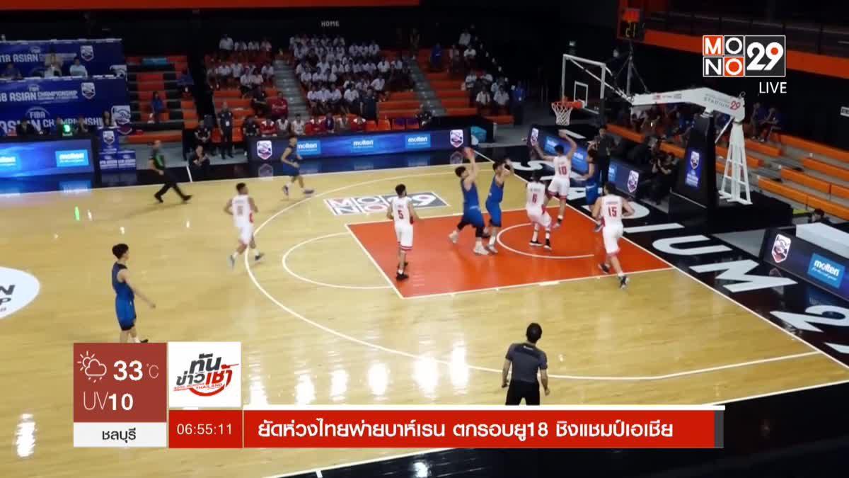ยัดห่วงไทยพ่ายบาห์เรน ตกรอบยู18 ชิงแชมป์เอเชีย