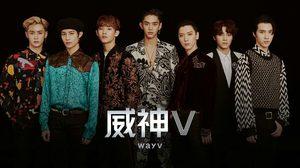 เตนล์ นำทีม เปิดตัวบอยแบนด์จีนหน้าใหม่ WayV รูปเดียวสะเทือนทั้งไทม์ไลน์!