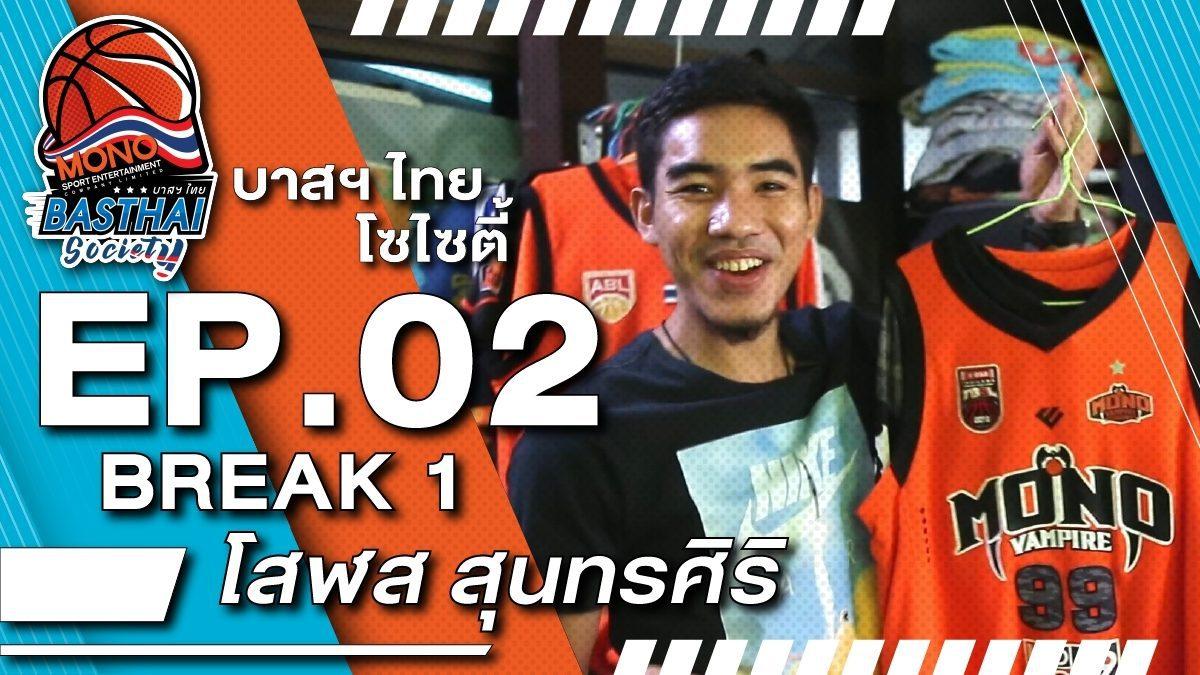 บาสฯไทย Socaity EP.2/1