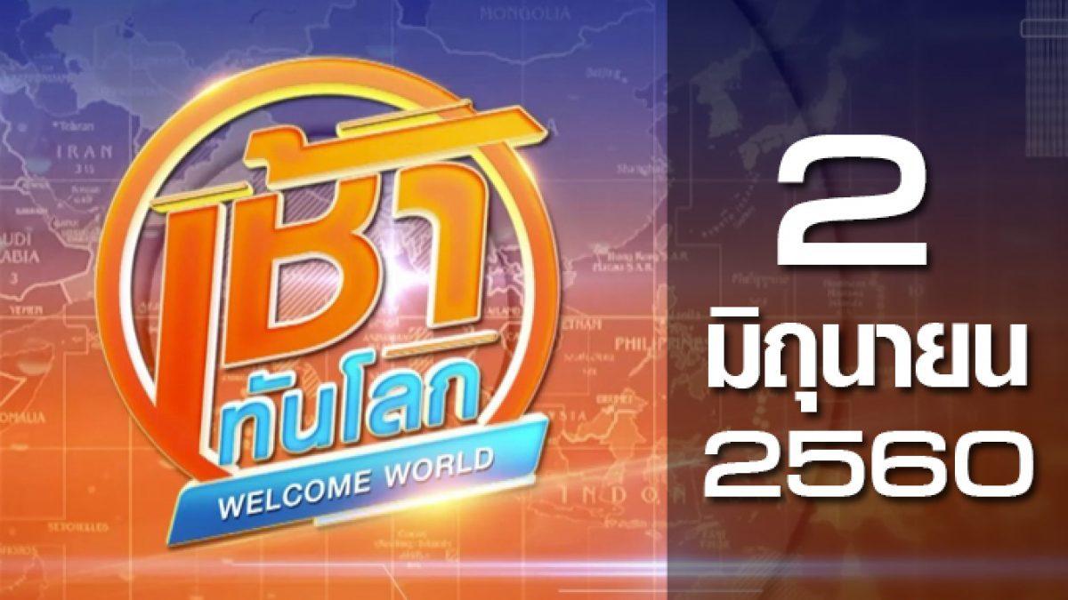 เช้าทันโลก Welcome World 02-06-60