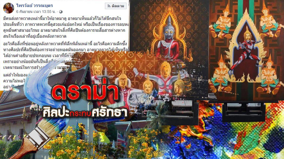 ดราม่าศิลปะกระทบศรัทธา 09-09-62