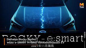 Daihatsu Rocky โฉมใหม่ พร้อม e-SMART HYBRID ที่ให้ฟิลลิ่งเหมือนรถ EV
