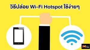 วิธีปล่อย Wi-Fi Hotspot บนสมาร์ทโฟน Android และการตั้งค่าเบื้องต้น