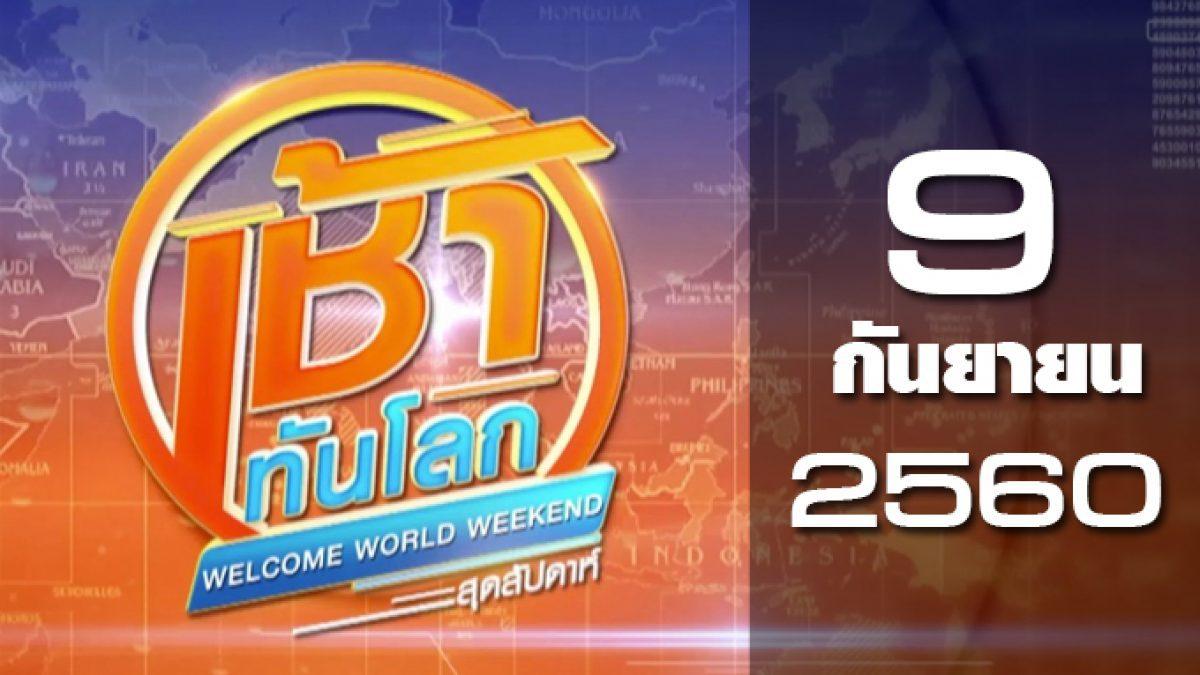 เช้าทันโลก สุดสัปดาห์ Welcome World Weekend 09-09-60