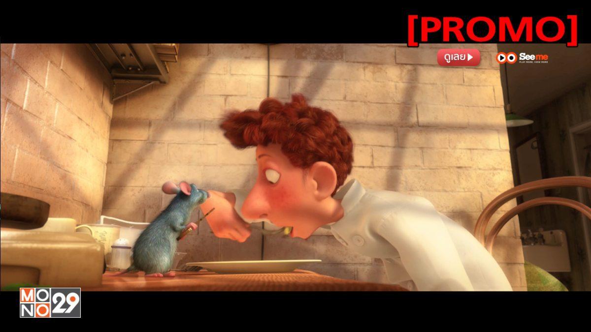 Ratatouille ระ-ทะ-ทู-อี่ พ่อครัวตัวจี๊ด หัวใจคับโลก [PROMO]