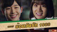 ซีรี่ส์เกาหลี ย้อนวันรัก 1988 (Reply 1988) ตอนที่ 13 เธอจำฉันได้ไหม [THAI SUB]