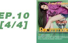Roommate The Series EP.10 [4/4] ตอน เพื่อนกัน เท่านั้นแหละ