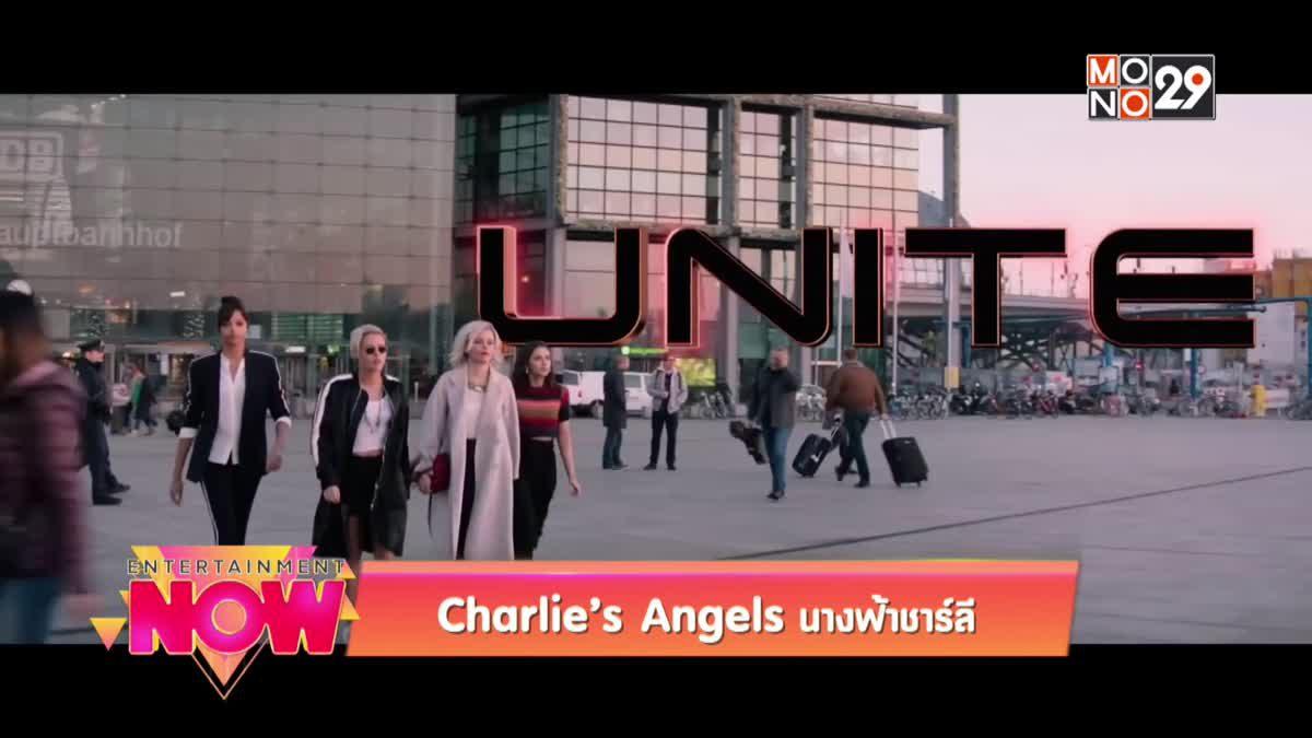 Charlie's Angles นางฟ้าชาร์ลี