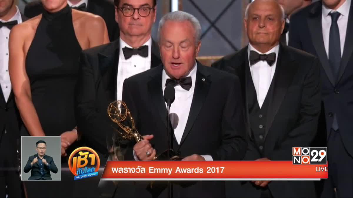ผลรางวัล Emmy Awards 2017