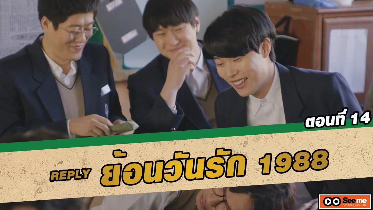 ย้อนวันรัก 1988 (Reply 1988) ตอนที่ 14 คุณครูประจำชั้นสุดช็อค [THAI SUB]