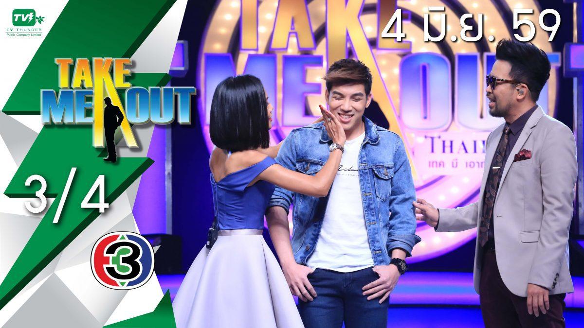 Take Me Out Thailand S10 ep.9 นาย-แชมป์ 3/4 (4 มิ.ย. 59)