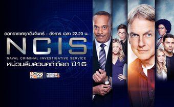 NCIS หน่วยสืบสวนคดีเดือด ปี 16