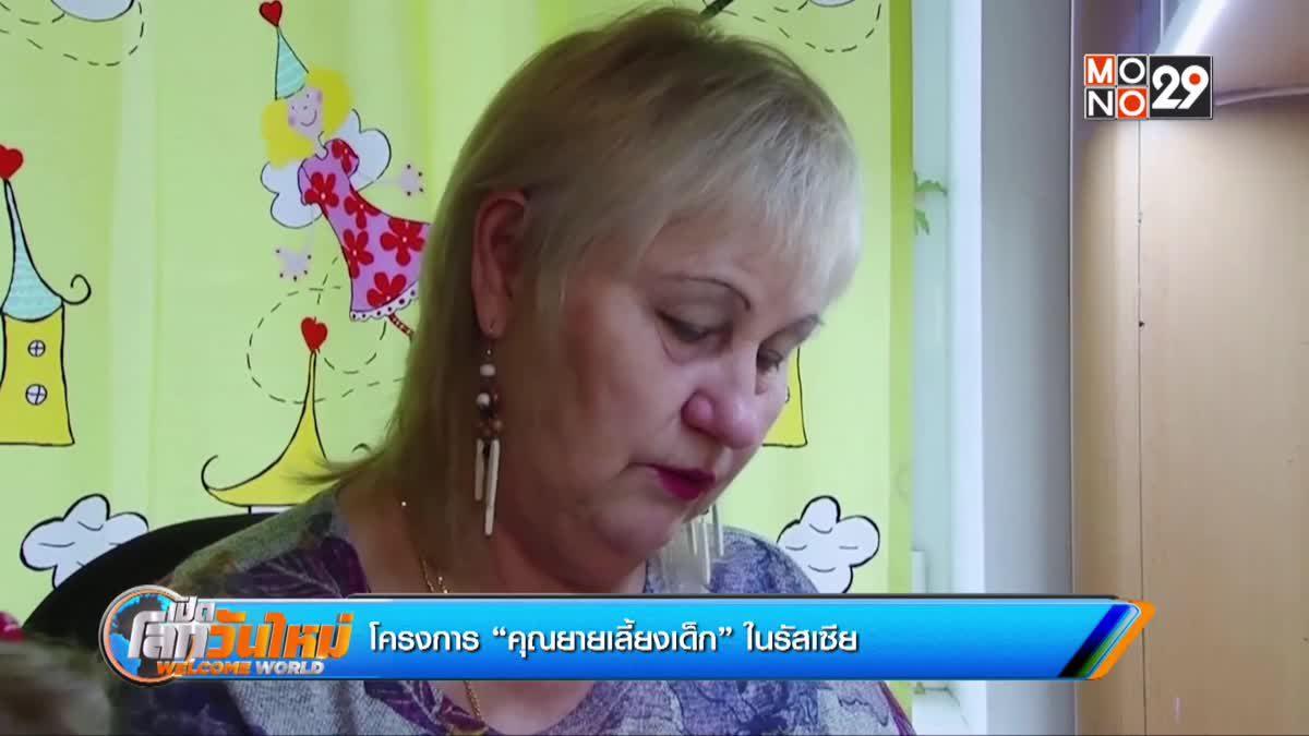 """โครงการ """"คุณยายเลี้ยงเด็ก"""" ในรัสเซีย"""