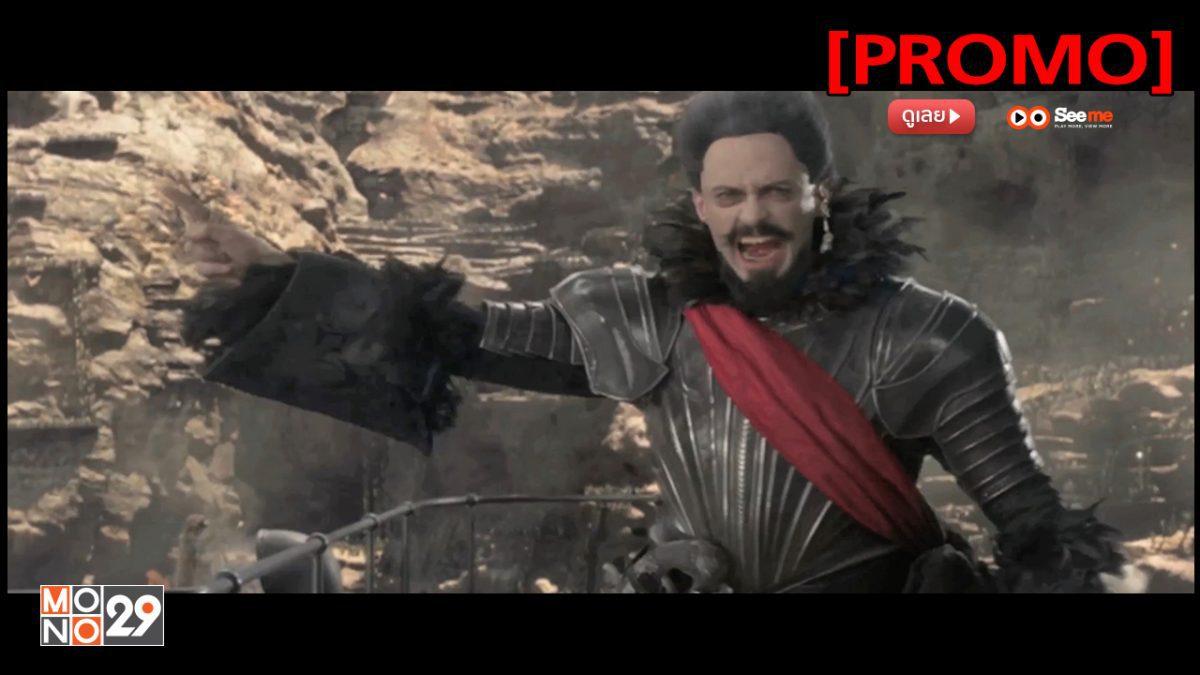 Pan แพน [PROMO]