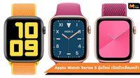 Apple Watch Series 5 รุ่นใหม่ คาดว่าเปิดตัวพร้อมกับ iPhone 11