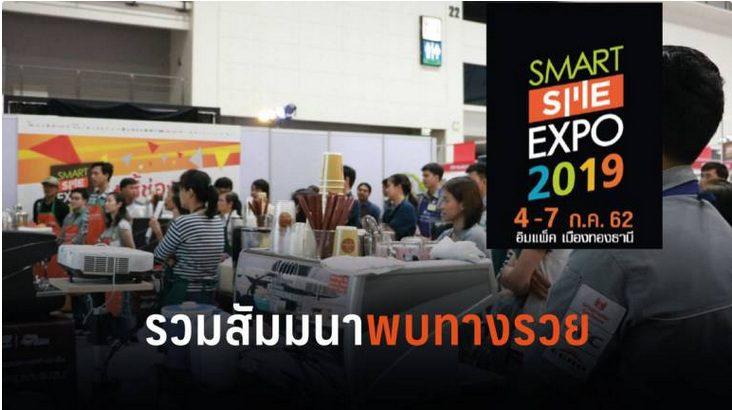จัดเต็มสัมมนาดี ๆ  เวิร์กชอปสอนอาชีพฟรี   ในงาน Smart SME EXPO 2019