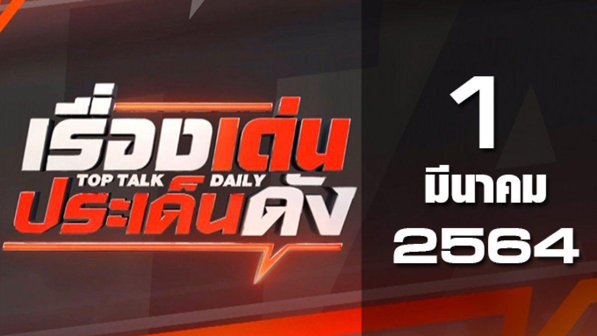 เรื่องเด่นประเด็นดัง Top Talk Daily 01-03-64