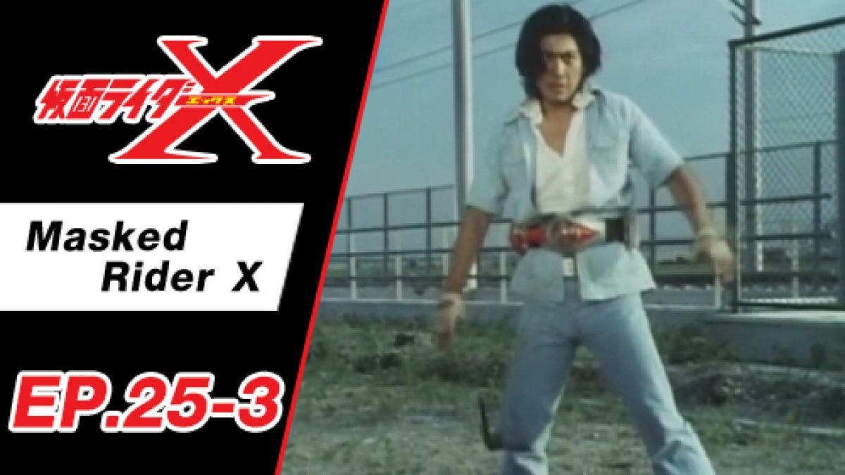 Masked Rider X ตอนที่ 25-3
