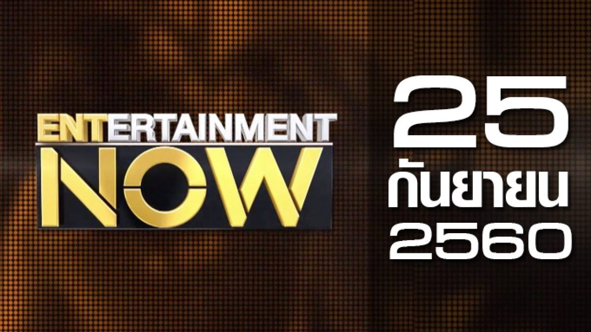Entertainment Now 25-09-60