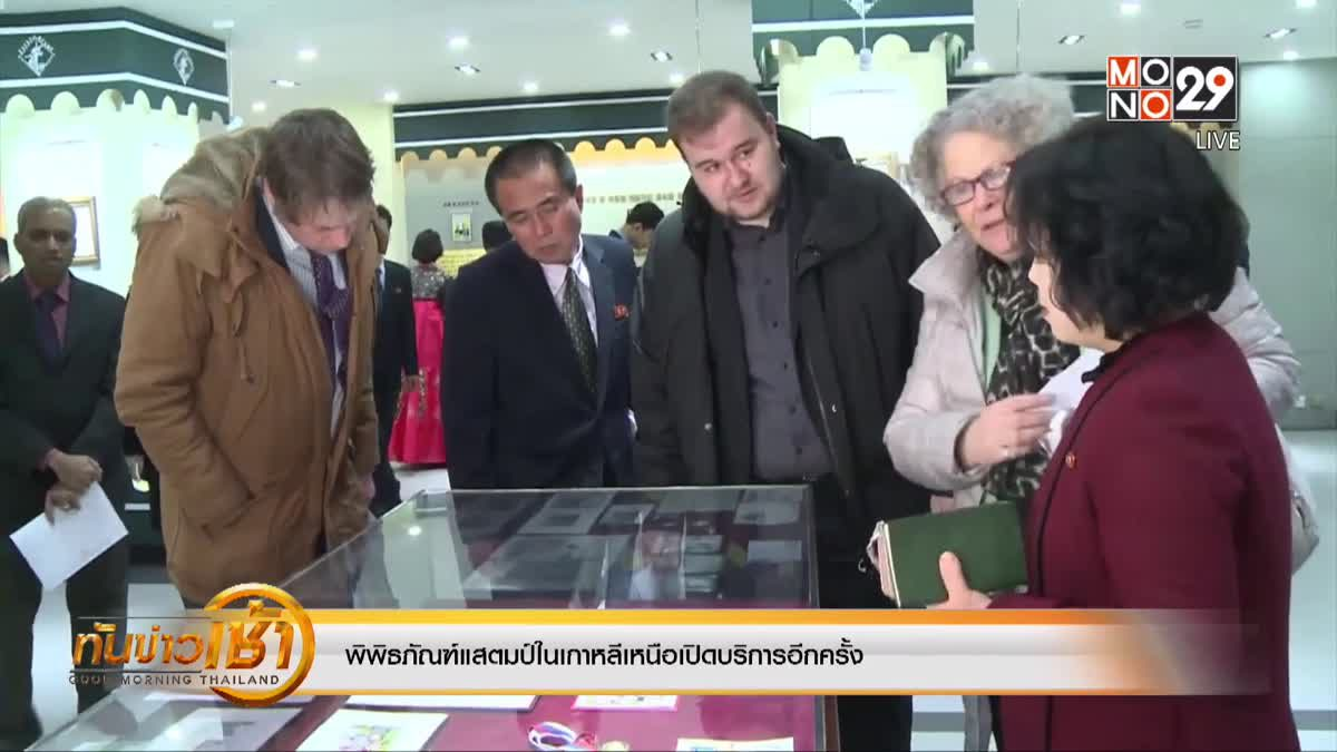 พิพิธภัณฑ์แสตมป์ในเกาหลีเหนือเปิดบริการอีกครั้ง
