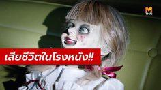 ชายชาวต่างชาติวัย 77 ปี เสียชีวิตระหว่างเข้าไปดูหนัง Annabelle Comes Home ในไทย