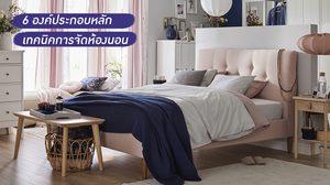 เทคนิคการจัดห้องนอน - 6 องค์ประกอบหลัก เพื่อการนอนอย่างมีคุณภาพ