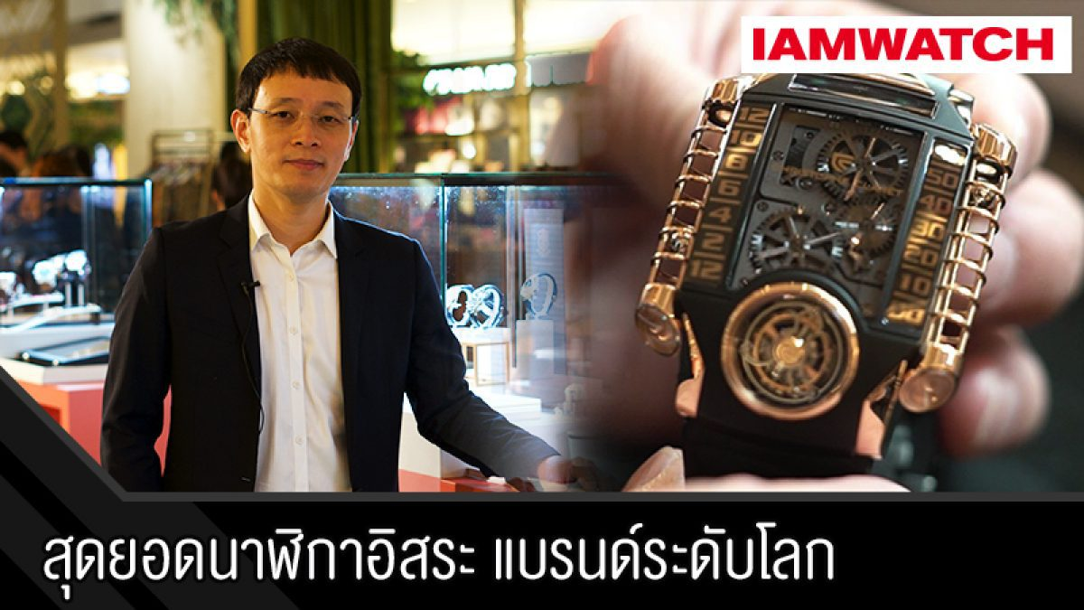 ครั้งแรกในเมืองไทย งานแสดงนาฬิกาที่หาชมที่ไหนไม่ได้