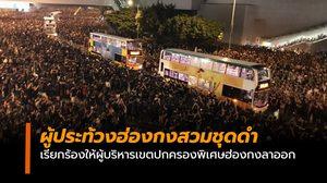 ผู้ประท้วงฮ่องกงสวมชุดดำ เรียกร้องให้ผู้บริหารเขตปกครองพิเศษฮ่องกงลาออก