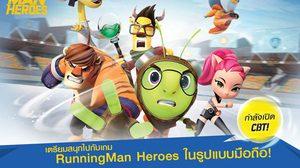 เกมมือถือ Running Man Heroes จาก Nexon เปิดให้ทดสอบ CBT 4 – 10 ธ.ค. นี้