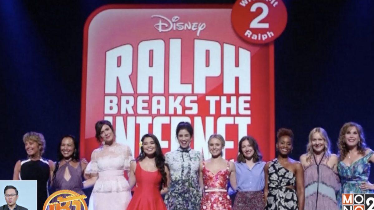 """เจ้าหญิงดิสนีย์เปิดตัว """"Wreck-It Ralph2"""""""