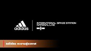 adidas ประกาศร่วมมือกับ ห้องปฏิบัติการแห่งชาติของสหรัฐ ประจำสถานีอวกาศนานาชาติ พัฒนานวัตกรรมอันไร้ขีดจำกัด