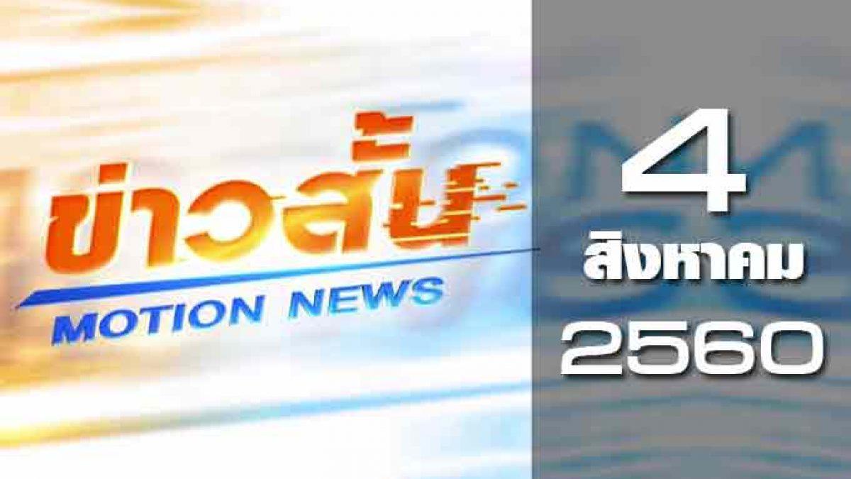 ข่าวสั้น Motion News Break 1 04-08-60