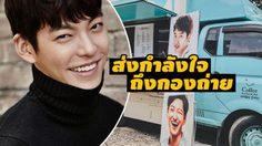 คิมอูบิน ส่งรถกาแฟให้กำลังใจ คยองซู – จองซูคโย ถึงกองถ่าย