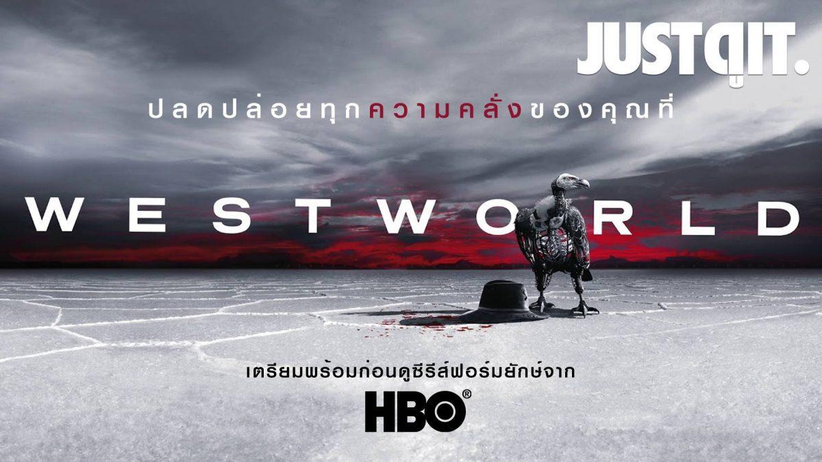 รู้ไว้ก่อนดู WESTWORLD มหึมาซีรีส์ฟอร์มยักษ์จาก HBO #JUSTดูIT