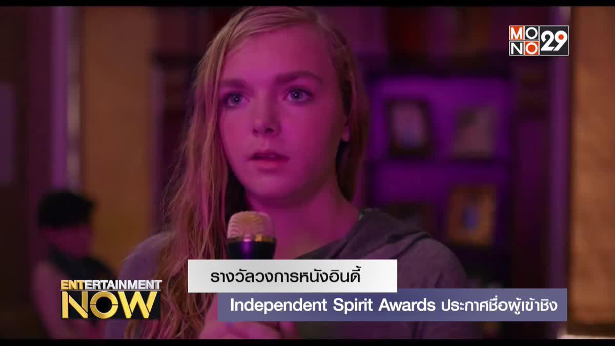รางวัลวงการหนังอินดี้ Independent Spirit Awards ประกาศชื่อผู้เข้าชิง