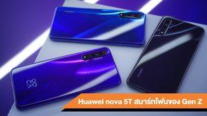 เหตุผลที่ HUAWEI nova5T กลายเป็นสมาร์ทโฟนสุดเจ๋งของ Gen Z