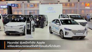 Hyundai ซุ่มผนึกกำลัง Apple เตรียมพัฒนารถยนต์ไฟฟ้าไร้คนขับที่น่าจับตา