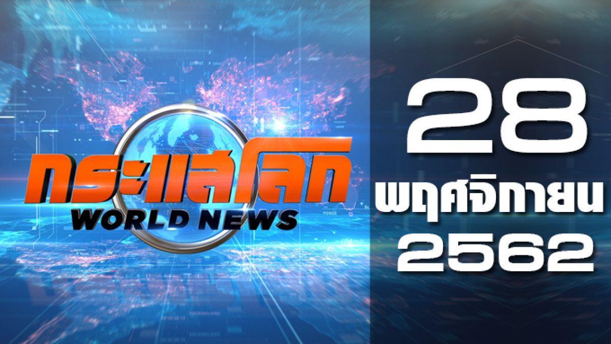 กระแสโลก World News 28-11-62