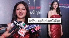 โกอินเตอร์แล้ว! กวาง วรรณปิยะ โดดเล่นหนังจีนเตรียมยกกองมาถ่ายทำที่ไทย ปัดค่าตัวเป็นล้าน!!