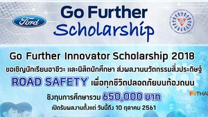 Ford จัดโครงการ Go Further Innovator Scholarship 2018 ชิงทุนการศึกษา 650,000 บาท