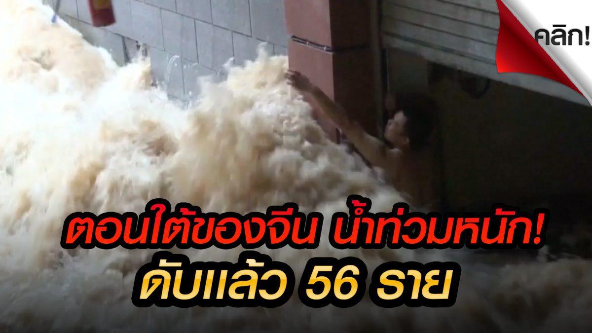 พื้นที่ตอนใต้ของจีนยังคงเผชิญฝนตกหนัก เสียชีวิตเพิ่มขึ้นเป็น 56 รายเเล้ว!
