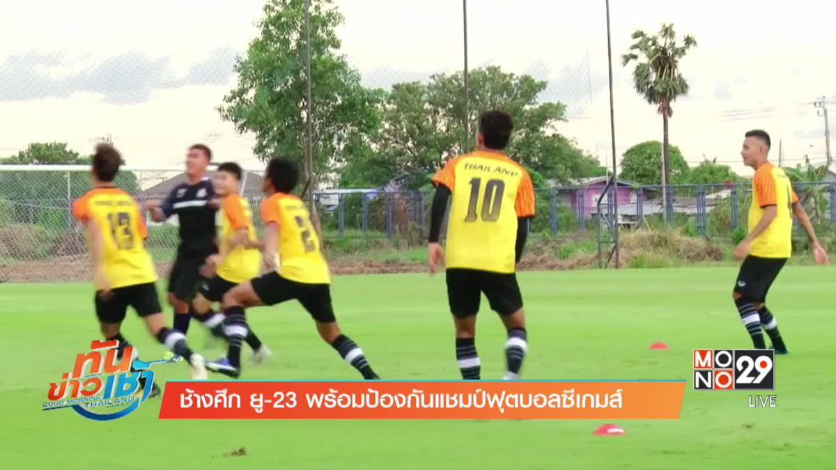 ช้างศึก ยู-23 พร้อมป้องกันแชมป์ฟุตบอลซีเกมส์