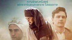 ประกาศผล : ดูหนังใหม่ รอบพิเศษ Queen of the Desert